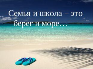 Семья и школа – это берег и море…