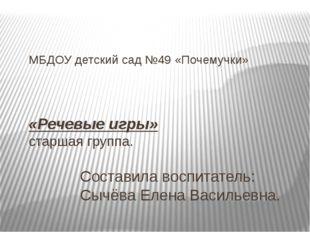 МБДОУ детский сад №49 «Почемучки» «Речевые игры» старшая группа. Составила во