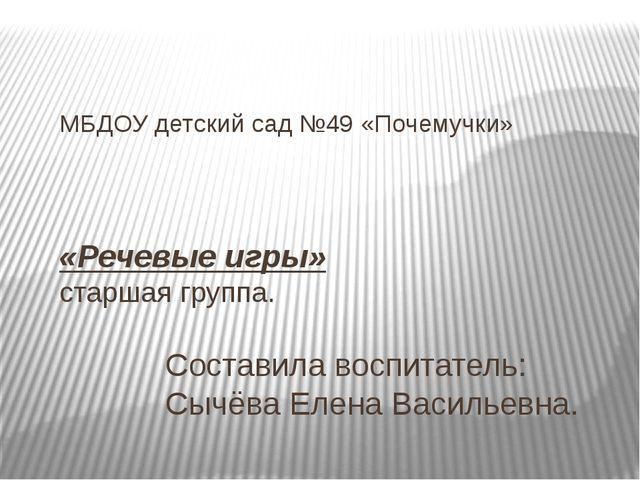 МБДОУ детский сад №49 «Почемучки» «Речевые игры» старшая группа. Составила во...