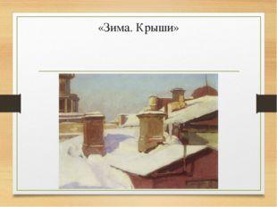 «Зима. Крыши»