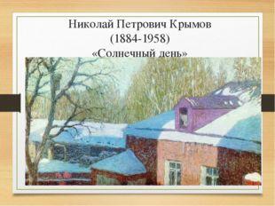Николай Петрович Крымов (1884-1958) «Солнечный день»