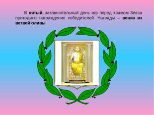 В пятый, заключительный день игр перед храмом Зевса проходило награждение по