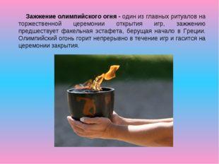 Зажжение олимпийского огня - один из главных ритуалов на торжественной церем
