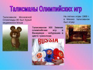 Талисманом Московской Олимпиады-80 был бурый медвежонок Миша На летних играх