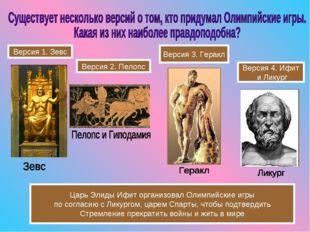 Версия 2. Пелопс Версия 3. Геракл Версия 1. Зевс Версия 4. Ифит и Ликург Царь