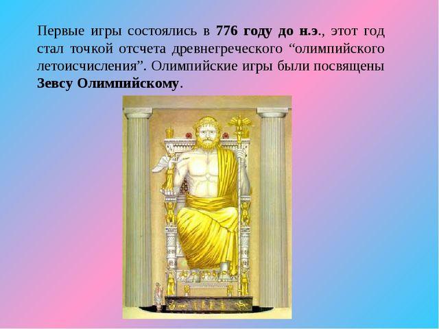 Первые игры состоялись в 776 году до н.э., этот год стал точкой отсчета древн...