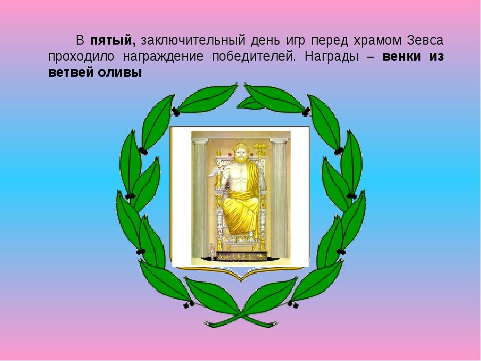 В пятый, заключительный день игр перед храмом Зевса проходило награждение по...