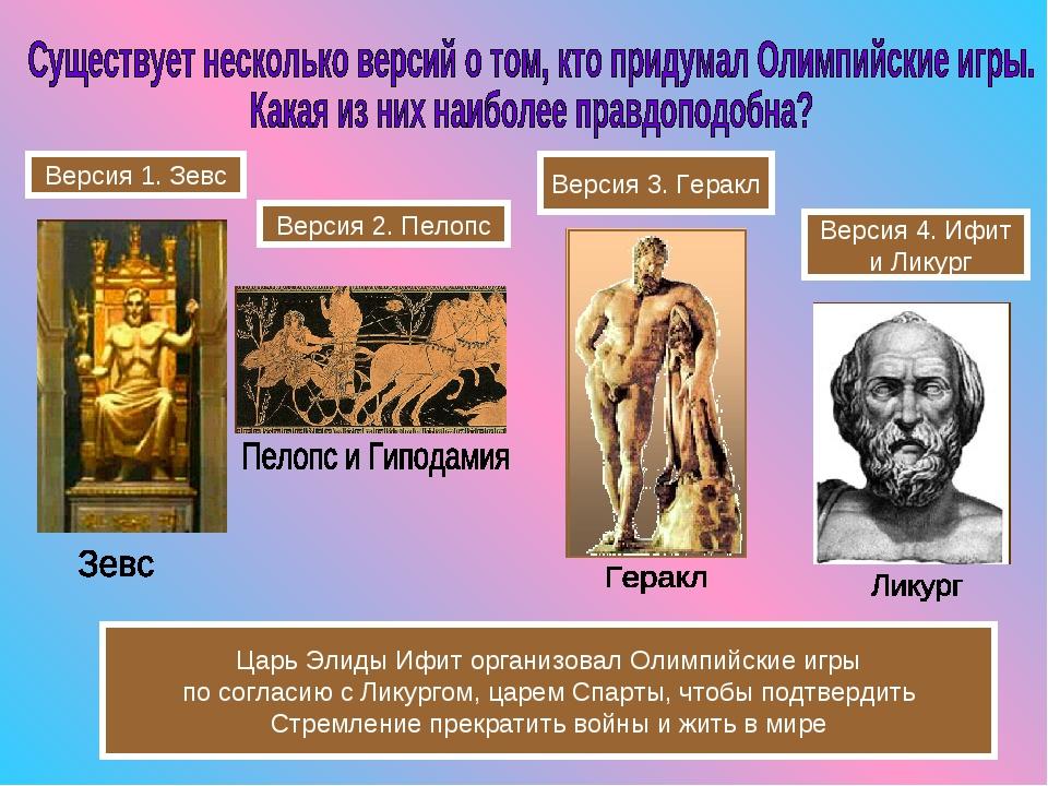 Версия 2. Пелопс Версия 3. Геракл Версия 1. Зевс Версия 4. Ифит и Ликург Царь...