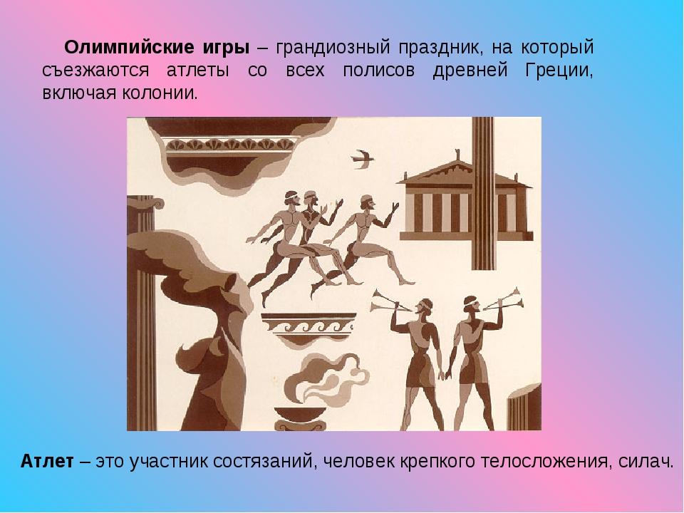 Олимпийские игры – грандиозный праздник, на который съезжаются атлеты со все...