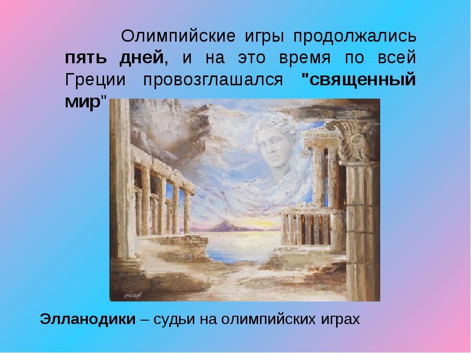 Олимпийские игры продолжались пять дней, и на это время по всей Греции прово...