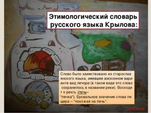 Словобылозаимствованоизстарославянскогоязыка,имевшеевисконномварианте