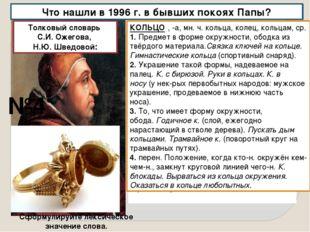 Родриго Борджиавошёл в историю не только как папа римский Александр VI. Его
