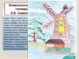 Слово «блин» известно в русском языке с XV в., причем как имя собственное (Да