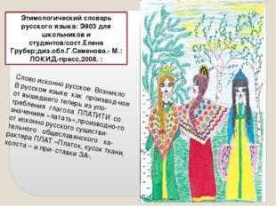 Этимологический словарь русского языка: Э903 для школьников и студентов/сост.