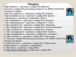 Ресурсы 1.http//tomatoz.ru – картинка к слайду №4«Бабочка» 2.Рисунок к слайду