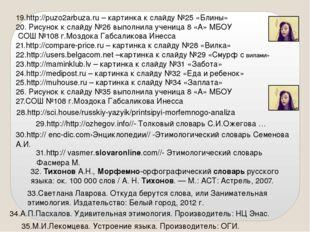 28.http://sci.house/russkiy-yazyik/printsipyi-morfemnogo-analiza 29.http://ht