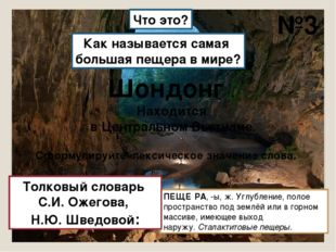 Как называется самая большая пещера в мире? Шондонг . Находится в Центральном