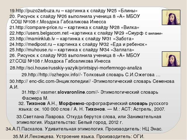 28.http://sci.house/russkiy-yazyik/printsipyi-morfemnogo-analiza 29.http://ht...