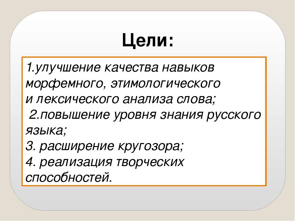 Цели: 1.улучшение качества навыков морфемного, этимологического и лексическог...