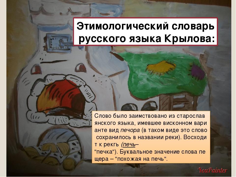 Словобылозаимствованоизстарославянскогоязыка,имевшеевисконномварианте...