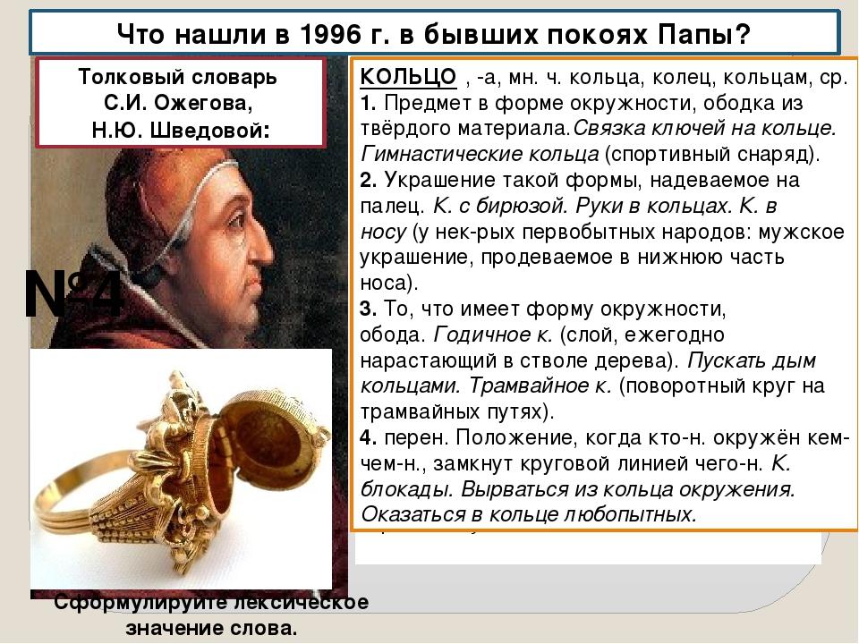 Родриго Борджиавошёл в историю не только как папа римский Александр VI. Его...