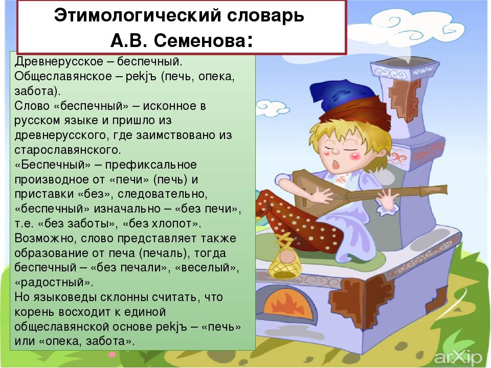 Древнерусское – беспечный. Общеславянское – pekjъ (печь, опека, забота). Слов...