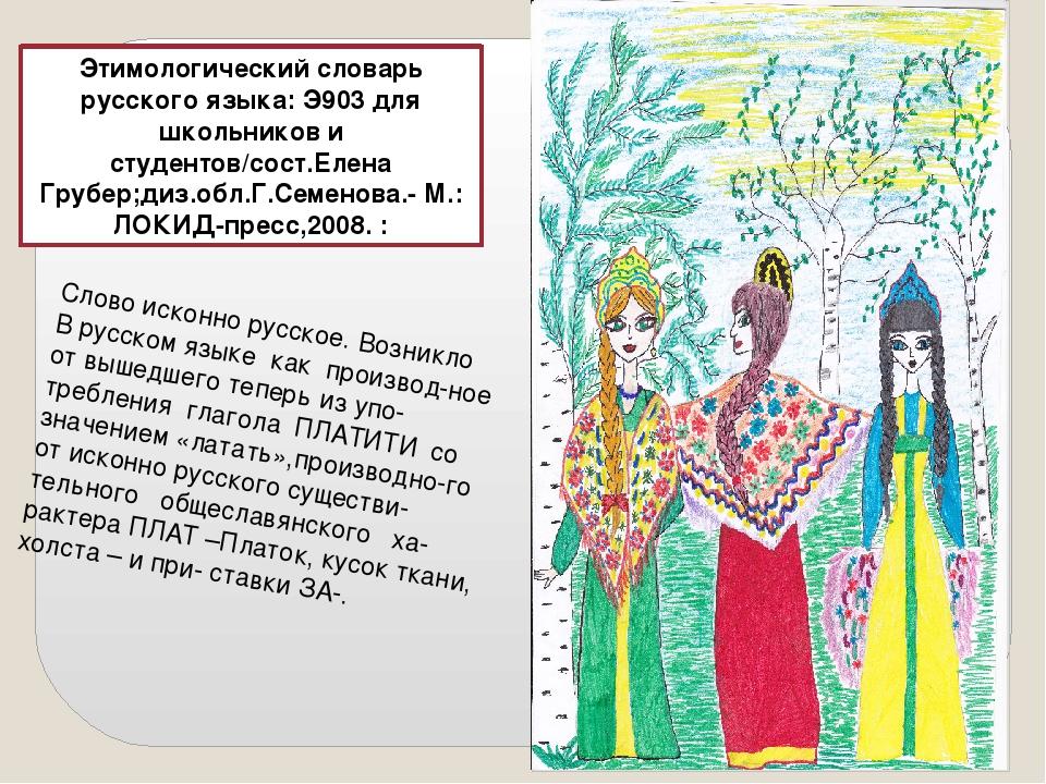 Этимологический словарь русского языка: Э903 для школьников и студентов/сост....