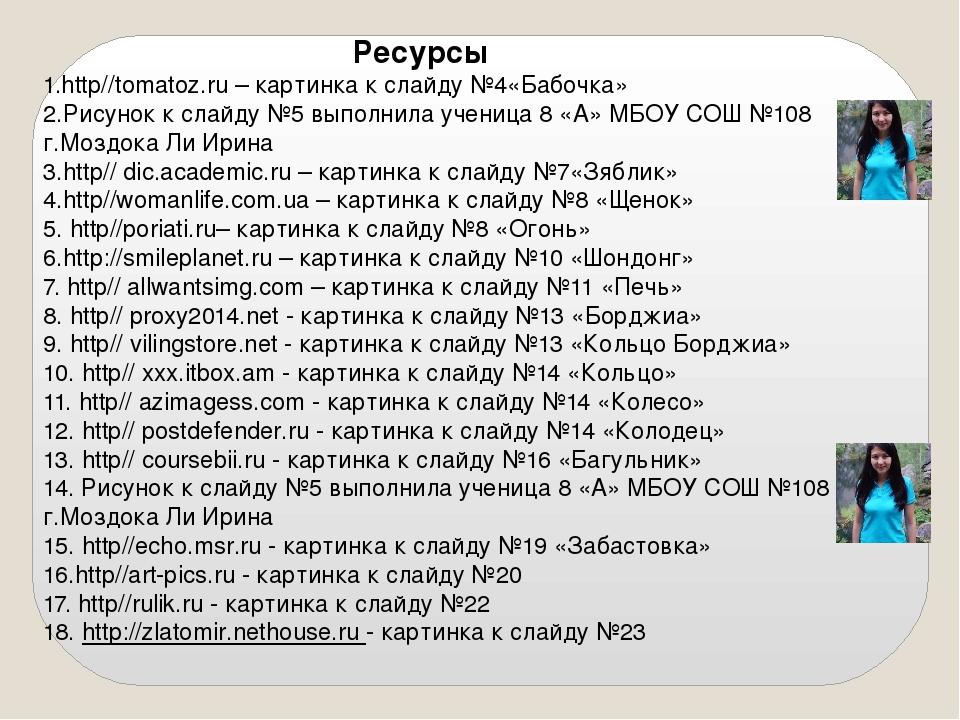 Ресурсы 1.http//tomatoz.ru – картинка к слайду №4«Бабочка» 2.Рисунок к слайду...