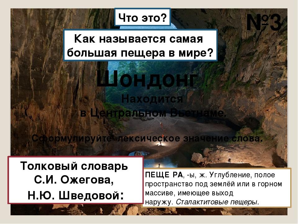 Как называется самая большая пещера в мире? Шондонг . Находится в Центральном...