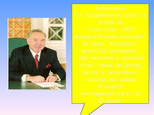 """Елбасымыз Н.Ә.Назарбаевтың халыққа жолдаған """"Қазақстан - 2050"""" жолдауы болаша..."""