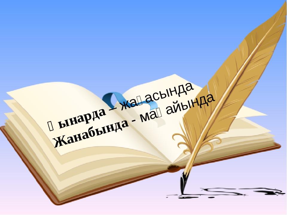 Қынарда – жағасында Жанабында - маңайында