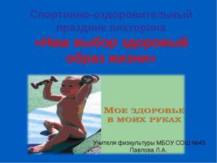 Спортивно-оздоровительный праздник викторина «Наш выбор здоровый образ жизни»