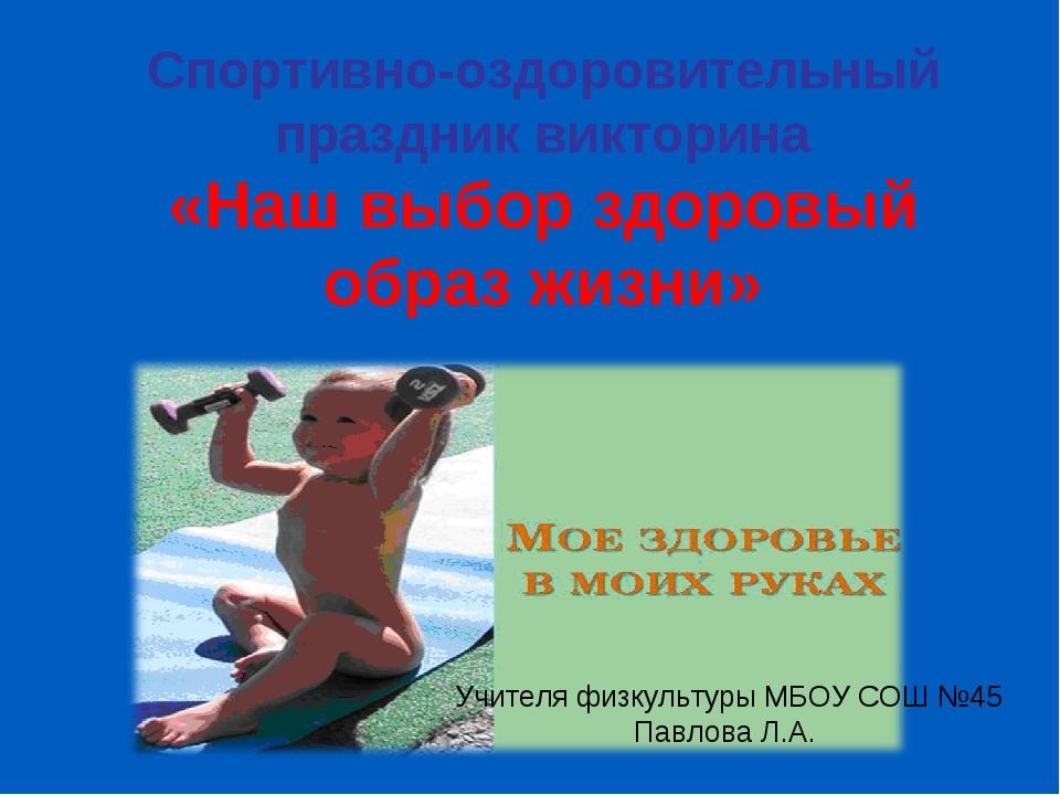 Спортивно-оздоровительный праздник викторина «Наш выбор здоровый образ жизни»...