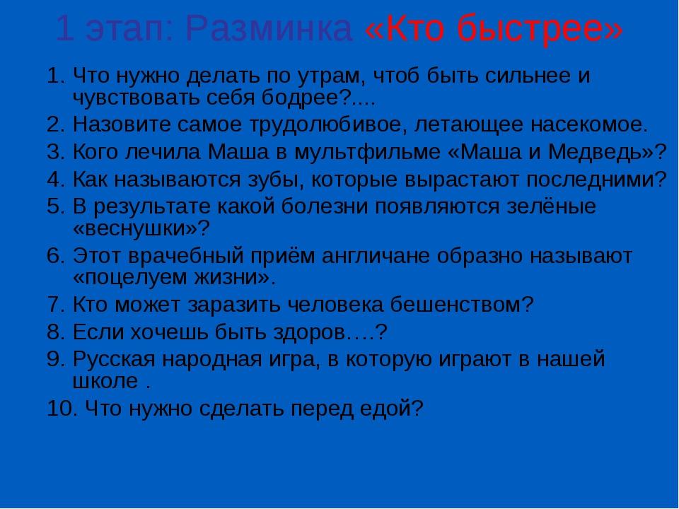 1 этап: Разминка «Кто быстрее» 1. Что нужно делать по утрам, чтоб быть сильне...