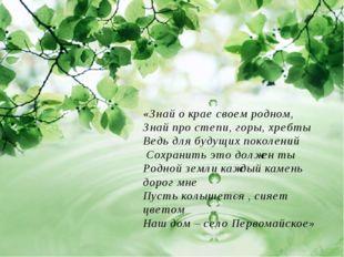 «Знай о крае своем родном, Знай про степи, горы, хребты Ведь для будущих пок