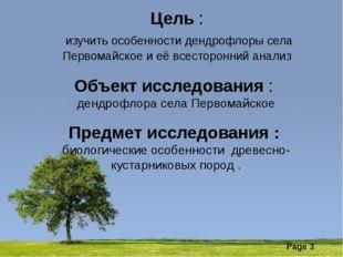 Цель : изучить особенности дендрофлоры села Первомайское и её всесторонний ан