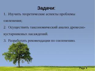 Задачи: 1. Изучить теоретические аспекты проблемы озеленения; 2. Осуществить