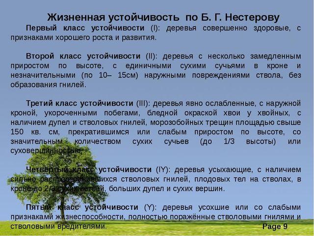 Жизненная устойчивость по Б. Г. Нестерову Первый класс устойчивости (I): дере...