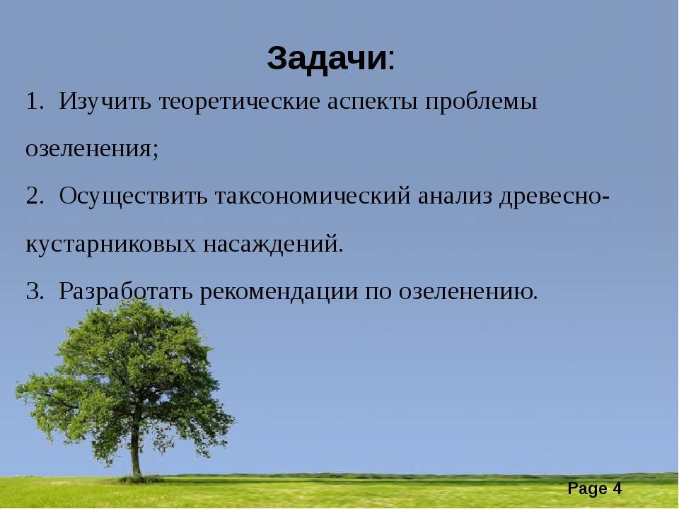 Задачи: 1. Изучить теоретические аспекты проблемы озеленения; 2. Осуществить...