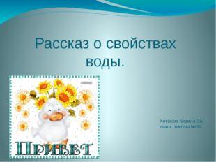 Рассказ о свойствах воды. Хотенов Кирилл 3а класс школы №38.