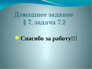 Домашнее задание § 7, задача 7.2 Спасибо за работу!!!