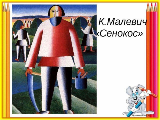 К.Малевич «Сенокос»