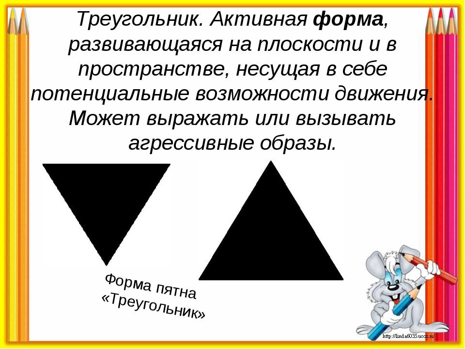 Треугольник.Активнаяформа, развивающаяся на плоскости и в пространстве, нес...