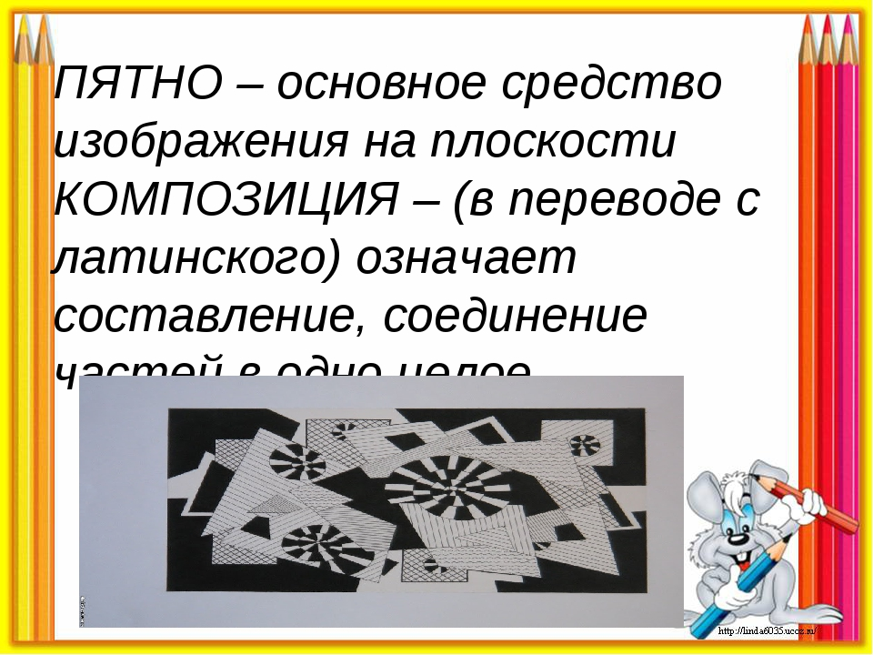 ПЯТНО – основное средство изображения на плоскости КОМПОЗИЦИЯ – (в переводе с...