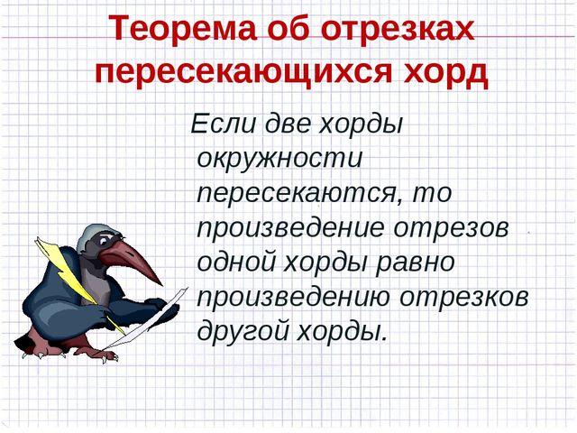 Теорема об отрезках пересекающихся хорд Если две хорды окружности пересекаютс...