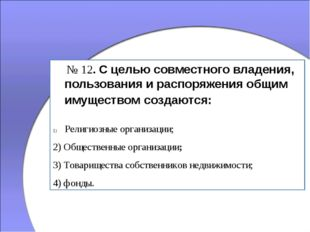 № 12. С целью совместного владения, пользования и распоряжения общим имущест