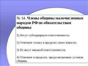 № 14. Члены общины малочисленных народов РФ по обязательствам общины: 1) Несу