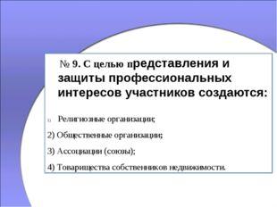 № 9. С целью представления и защиты профессиональных интересов участников со