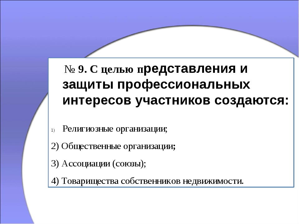 № 9. С целью представления и защиты профессиональных интересов участников со...