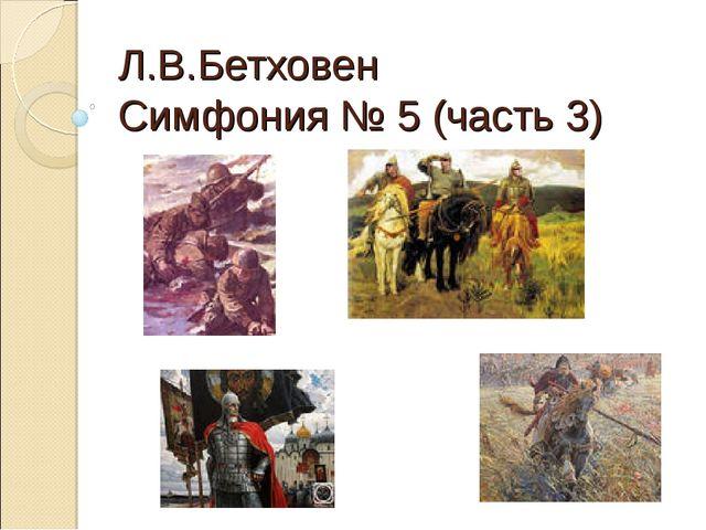 Л.В.Бетховен Симфония № 5 (часть 3)